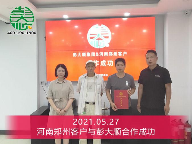 河南郑州客户与奇亿达成合作